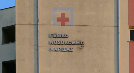 Νέες ειδικότητες στα ολοήμερα ιατρεία του Γενικού Νοσοκομείου Λάρισας