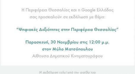 Οι ψηφιακές δεξιότητες  στην Περιφέρεια Θεσσαλίας