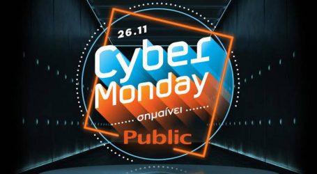 Cyber Monday σήμερα στο Public.gr από το 1ο Μarketplace στην Ελλάδα
