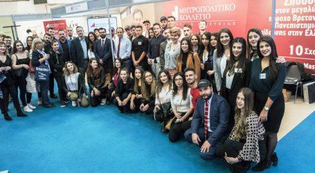 Το Μητροπολιτικό Κολλέγιο στη Philoxenia-Hotelia στη Θεσσαλονίκη