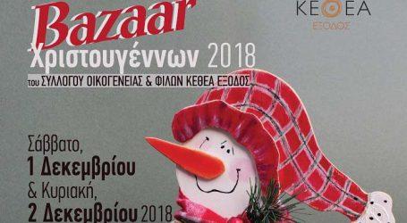 Χριστουγεννιάτικο Bazaar του Συλλόγου Οικογένειας  και Φίλων του ΚΕΘΕΑ ΕΞΟΔΟΣ στη Λάρισα