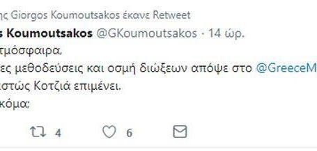 Το tweet Κουμουτσάκου προκάλεσε αντίδραση του υπουργείου Εξωτερικών