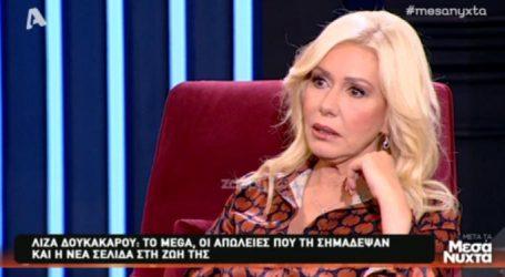 Λίζα Δουκακάρου: «Το βράδυ που έπεσε το μαύρο στο MEGA δεν μπορούσα να κοιμηθώ»