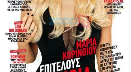 Η Μαρία Κορινθίου έγινε ξανθιά!