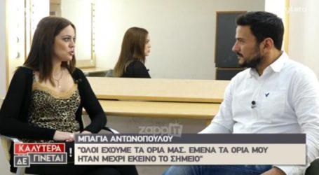 Η Μπάγια Αντωνοπούλου «λύνει» τη σιωπή της για την αποχώρηση από το «Καλημέρα Ελλάδα»