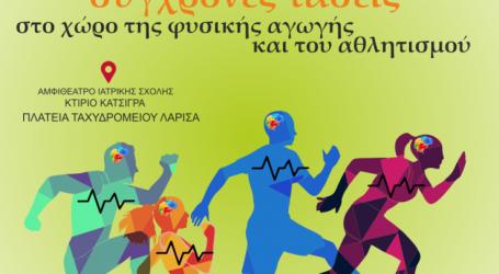 Διημερίδα ΠΕΠΦΑ ν. Λάρισας – Το πρόγραμμα