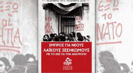 Συγκέντρωση του ΚΚΕ το Σάββατο στην Ελασσόνα με αφορμή τα 45 χρόνια από την εξέγερση του Πολυτεχνείου