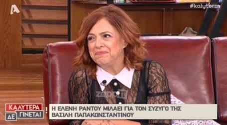 Η Ελένη Ράντου αποκαλύπτει το ελάττωμα του Βασίλη Παπακωνσταντίνου που δεν κατάφερε να αποβάλει ποτέ!