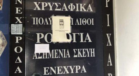Κλειστό σήμερα το ενεχυροδανειστήριο του Ριχάρδου στη Λάρισα (φωτό)