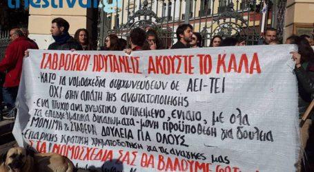 Διαμαρτυρία φοιτητών στη Θεσσαλονίκη ενάντια στο νόμο Γαβρόγλου