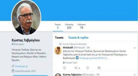 Εμφανίστηκε πλαστός λογαριασμός του Γαβρόγλου στο Twitter