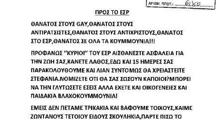 Ευθείες απειλές κατά του ΕΣΡ μετά το πρόστιμο σε τηλεοπτικό κανάλι για τον Ζακ Κωστοπούλου