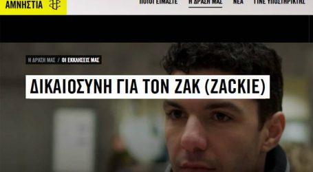 Συλλογή υπογραφών για να αποδοθεί δικαιοσύνη για τον Ζακ Κωστόπουλο