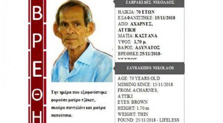 Νεκρός εντοπίστηκε ο 70χρονος που αγνοούνταν στην Αττική