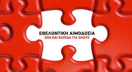 Εθελοντική αιμοδοσία αύριοΤετάρτη στον Αλμυρό