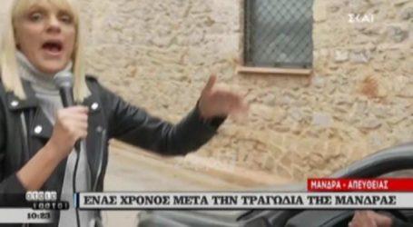 Απίστευτο σκηνικό με τη Σάσα Σταμάτη στους Αταίριαστους: «Τ' αρχ…α μου»!