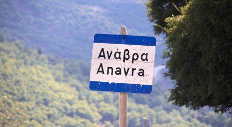 Το ημιτελές «θαύμα» του ελληνικού χωριού που παραλίγο να γίνει παγκόσμιο πρότυπο ευημερίας