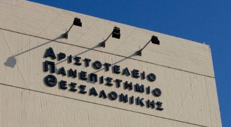 Υπό κατάληψη η Θεολογική Σχολή του ΑΠΘ για την επέτειο δολοφονίας του Γρηγορόπουλου