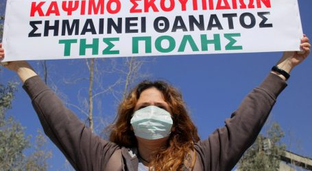 «Οι πολίτες και οι φορείς της πόλης του Βόλου οργανώνονταισε κοινό μέτωπο κατά της καύσης σκουπιδιών»