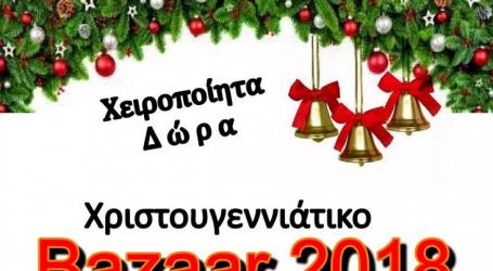 Χριστουγεννιάτικο BAZAARστον Άγιο Γεώργιο Νηλειας