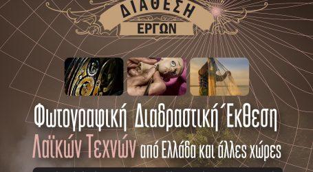 «Φωτογραφική Διαδραστική Έκθεση Λαϊκών Τεχνών από Ελλάδα και άλλες χώρες»