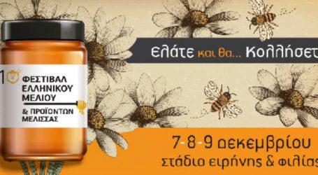Σπάνιες ποικιλίες μελιού και εκπλήξεις στο Φεστιβάλ Ελληνικού Μελιού και Προϊόντων Μέλισσας