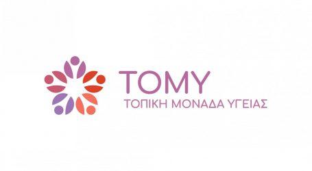 Πρόγραμμα στήριξης της λειτουργίας των 12 ΤΟΜΥ της Θεσσαλίας