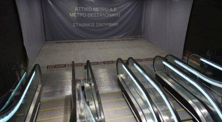 Ανοίγει για το κοινό ο πρώτος έτοιμος σταθμός του μετρό Θεσσαλονίκης