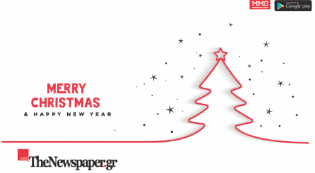 Καλά Χριστούγεννα από το TheNewspaper.gr