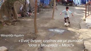 Ο «μικρός Μέσι» στο στόχαστρο των Ταλιμπάν