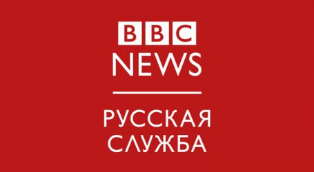 Το Κρεμλίνο αμφιβάλλει για την αντικειμενικότητα του BBC