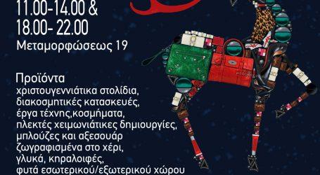 5ο Χριστουγεννιάτικο BAZAAR στη Λέσχη Εργαζομένων και Νεολαίας Βόλου