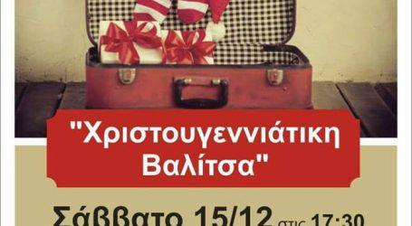 «Χριστουγεννιάτικη Βαλίτσα» από τη Θεατρίνη