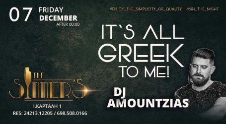 It's all Greek to me την Παρασκευή 7/12 στο The Sinner's Bar