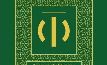 Κάρτες καθοδήγησης για μια φανταστική ζωή! Το νέο έργο του Γιώργου Πανταζώνα παρουσιάζεται στον Αλμυρό