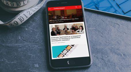 Πιο γρήγορο και πιο εύχρηστο το νέο App του TheNewspaper.gr. Μάθε πως θα το κατεβάσεις στο κινητό σου!