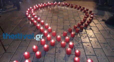 Η κόκκινη κορδέλα από κεριά στο κέντρο της Θεσσαλονίκης
