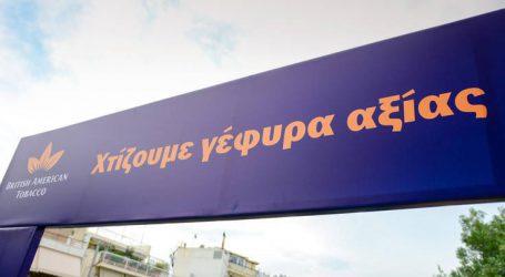 Η British American Tobacco Hellas αλλάζει την Πικροδάφνη