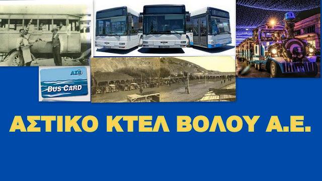 Πακέτο προσφοράς εισιτηρίων από το Αστικό ΚΤΕΛ Βόλου - TheNewspaper.gr a3790a8cb02