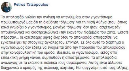 Το «απολειφάδι της πολιτικής ζωής» και η κόντρα Τσίπρα-Τατσόπουλου