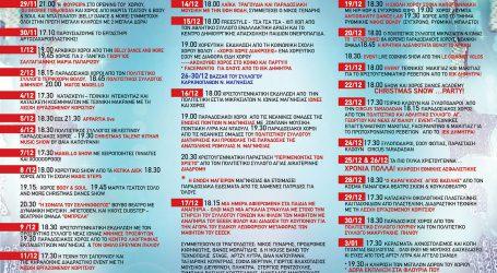 Δείτε το αναλυτικό πρόγραμμα των εκδηλώσεων στο Χωριό του Αϊ Βασίλη στον Βόλο