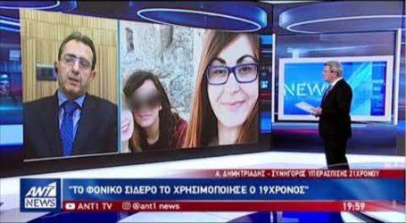 Η μητέρα του 21χρονου Έλληνα σπάει τη σιωπή της
