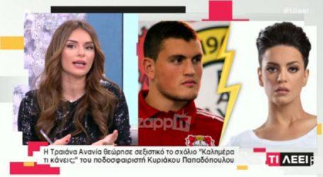 Τραϊάνα Ανανία – Κυριάκος Παπαδόπουλος: Ανεξέλεγκτη δημόσια κόντρα! Η απάντηση του ποδοσφαιριστή