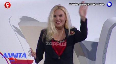 Αννίτα Πάνια: Έκανε πρεμιέρα βγαίνοντας από αεροπλάνο! [Βίντεο]