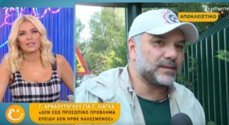 Ο Γρηγόρης Αρναούτογλου απαντά για την τηλεθέαση του The 2night show: «Όταν το κανάλι που πληρώνεσαι…»