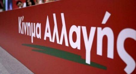 ΑΠΟΚΛΕΙΣΤΙΚΟ: Τα ονόματα των υποψηφίων που ανακοίνωσε το ΚΙΝΑΛ για τη Μαγνησία [λίστα]