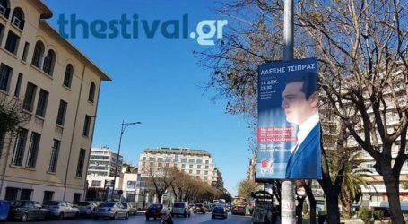 Ξηλώνει τις αφίσες για την ομιλία Τσίπρα ο Δήμος Θεσσαλονίκης