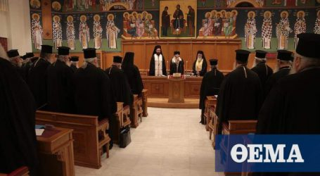 «Πολιτεία-Εκκλησία» είναι το θέμα εκδήλωση της Ελληνικής Ένωσης για τα Δικαιώματα του Ανθρώπου