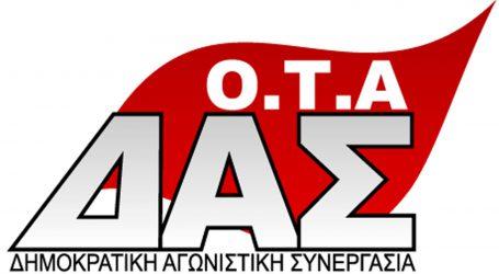 Κόντρα ΠΟΕ-ΟΤΑ και Συνδικάτου ΟΤΑ Μαγνησίας. Έρχεται εξώδικο