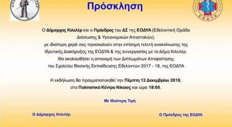 Εκδήλωση ίδρυσης της ΕΟΔΥΑ την ερχόμενη Πέμπτη